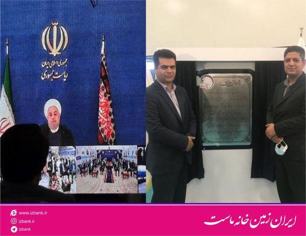 افتتاح کارخانه آرای سان رونیکا با حمایت بانک ایران زمین در استان فارس