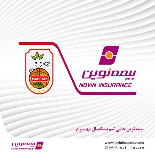 بیمه نوین حامی تیم بسکتبال مهرام