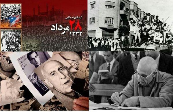 مرور تاریخچه کودتای 28 مرداد در «شکست سلطه»