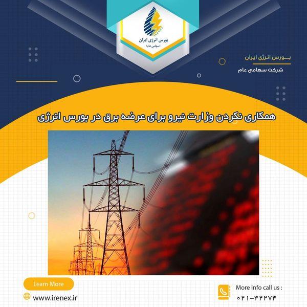 همکاری نکردن وزارت نیرو برای عرضه برق در بورس انرژی