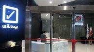 شعبه بیمه رازی در قلب بازار بزرگ ایران «ایران مال» افتتاح شد.