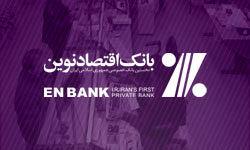 اعلام جزئیات آبونمان سالانه دریافت اطلاعات تراکنشهای بانک اقتصادنوین