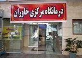 استمرار پویش مومنامنه با حمایت خیرین در جنوب شرق تهران