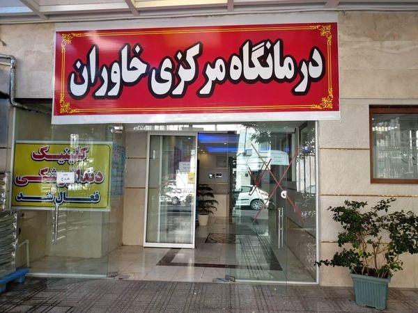 ارائه خدمات پزشکی به بیماران نیازمند  در درمانگاه تخصصی خاوران منطقه 15