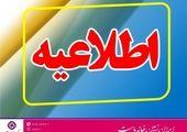 تغییر ساعت کار شعب بانک ایران زمین در استان ایلام بهدلیل شیوع کرونا