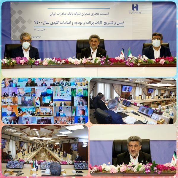 رونمایی از شعبههای قرن جدید بانک صادرات ایران