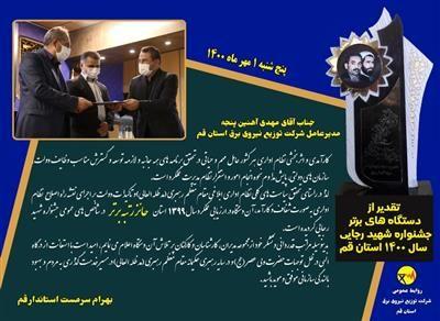 شرکت توزیع برق استان قم به عنوان دستگاه اجرایی برتر جشنواره شهید رجایی معرفی شد