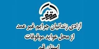 آزادی 26 زندانی جرایم غیر عمد از محل عواید موقوفات در سال 99