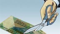 حذف چهار صفر پولی باعث تورم ۱۵ درصدی میشود