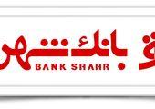 حافظان حداقل 5 جزء قرآن در بانک سپه از اولویت ارتقای شغلی برخوردار می شوند