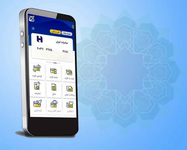 انتشار نسخه جدید اپلیکیشن پرداخت بانک صادرات ایران (صاپ) با قابلیتهای جدید