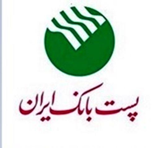 مجمع عمومی عادی بهطور فوق العاده پست بانک ایران دوم آذرماه برگزار میشود