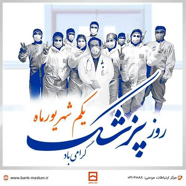 پیام تبریک بانک مسکن به مناسبت روز پزشک