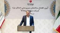 """افتتاح ساختمان جدید بیمه """"ما"""" ؛ سرپرستی استان یزد"""