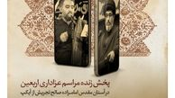 پخش زنده مراسم اربعین حسینی از آیگپ همراه با محمد حسین پویانفر