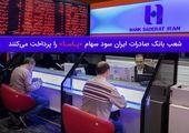 شعب بانک صادرات ایران سود شرکت لیزینگ «آریا دانا»را پرداخت میکنند