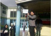 برگزاری جشنواره  تفریحی ورزشی فجر انقلاب در بوستان پیروزی منطقه۱۳