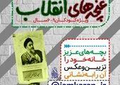 پیام تبریک مدیر عامل بانک سرمایه به مناسبت ایام الله دهه فجر