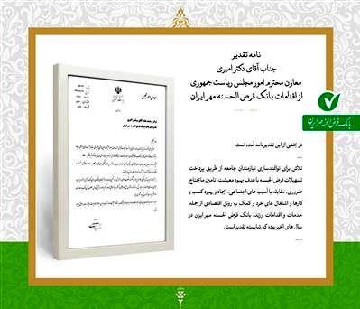 تقدیر معاون امور مجلس رییس جمهور از اقدامات بانک مهر ایران