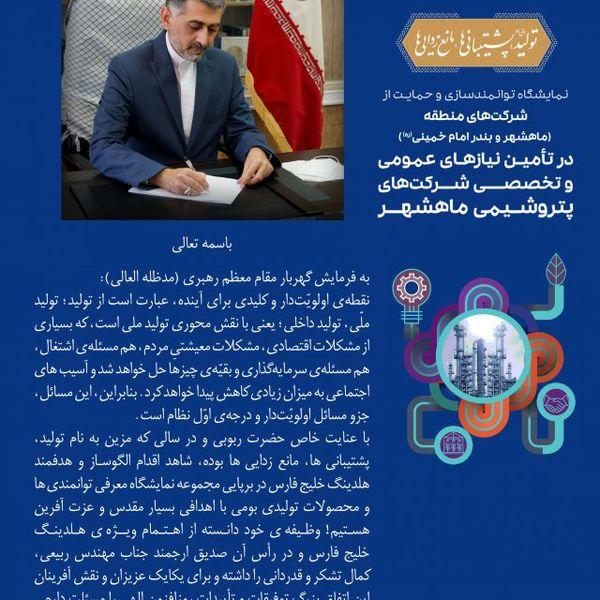 پیام فرماندار شهرستان ماهشهر