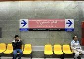 ویژه برنامه های اربعین حسینی در متروی تهران