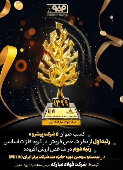 شرکت فولاد مبارکۀ اصفهان بهعنوان شرکت پیشرو انتخاب شد