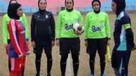 اسامی داوران هفته پنجم لیگ برتر فوتبال بانوان