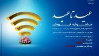 جشنواره فروش بسته های ترافیکی متنوع شرکت مخابرات ایران با عنوان «عید تا عید»