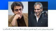 جزئیات ساخت سریال جدید مهران مدیری + عکس