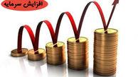 افزایش سرمایه۱۸۰درصدی از تجدید ارزیابی دلیل صف خرید این سهم