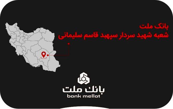 نامگذاری یک شعبه بانک ملت به نام شهید سپهبد قاسم سلیمانی