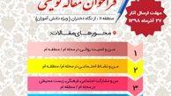 مسابقه بزرگ مقاله نویسی ویژه  دختران دانش آموز محله های مرکزی شهر برگزار می شود