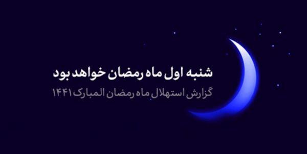 فردا (شنبه ۶ اردیبهشت) اول رمضان است
