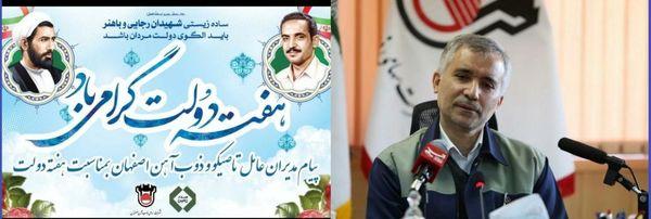 پیام تبریک مدیرعامل ذوب آهن اصفهان