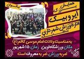گشت های میدانی مرکز خدمات اجتماعی ازشمال شرق تهران