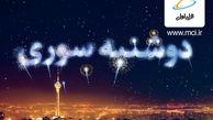 هدیه 100 گیگابایتی اینترنت در طرح «دوشنبه سوری» همراه اول