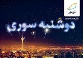 تا ۱۰۰گیگ اینترنت در «دوشنبه سوری» دی ماه همراه اول