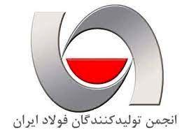 اعتراض انجمن فولاد به محدودیت های صادراتی اخیر وزارت صمت