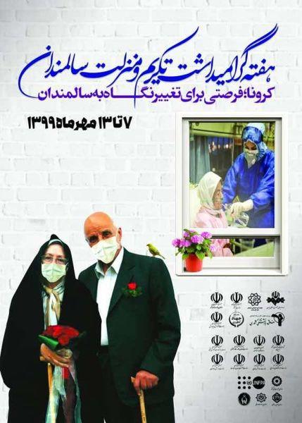 گرامیداشت هفته ملی سالمندان در منطقه سه