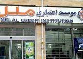 وضعیت مطلوب و افزایش سود دهی موسسه اعتباری ملل