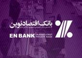 """تاثیر استفاده از """" رمزنت"""" بانک شهر در امنیت تراکنش های بانکی"""