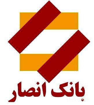 آغاز طرح گفتگوی تلفنی مشتریان با مدیران ارشد  بانک انصار