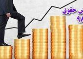 افزایش حقوق از این ماه محسوب می شود