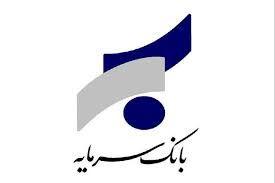 اطلاعیه بانک سرمایه در خصوص ساعت کار شعب شهر اهواز