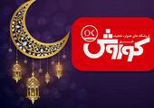 توزیع اقلام اساسی ویژه تنظیم بازار ماه رمضان در زنجان