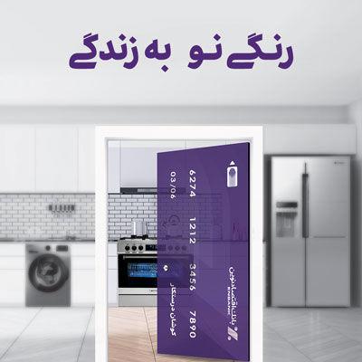 صدور کارت اعتباری خرید لوازمخانگی تا سقف 500 میلیون ریال در شعب بانک اقتصادنوین