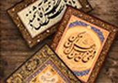 گالری مجازی موزه برج آزادی میزبان آثار نقاشی خط استاد علی تن