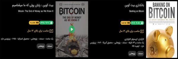 پایان پولی که ما میشناسیم و بانکداری بیت کوین