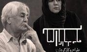 ستاره اسکندری تهیهکننده نمایش علی رفیعی شد