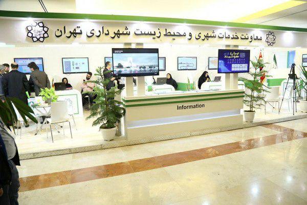 حضور پر رنگ بهشت زهرا(س) در سومین همایش و نمایشگاه تهران هوشمند